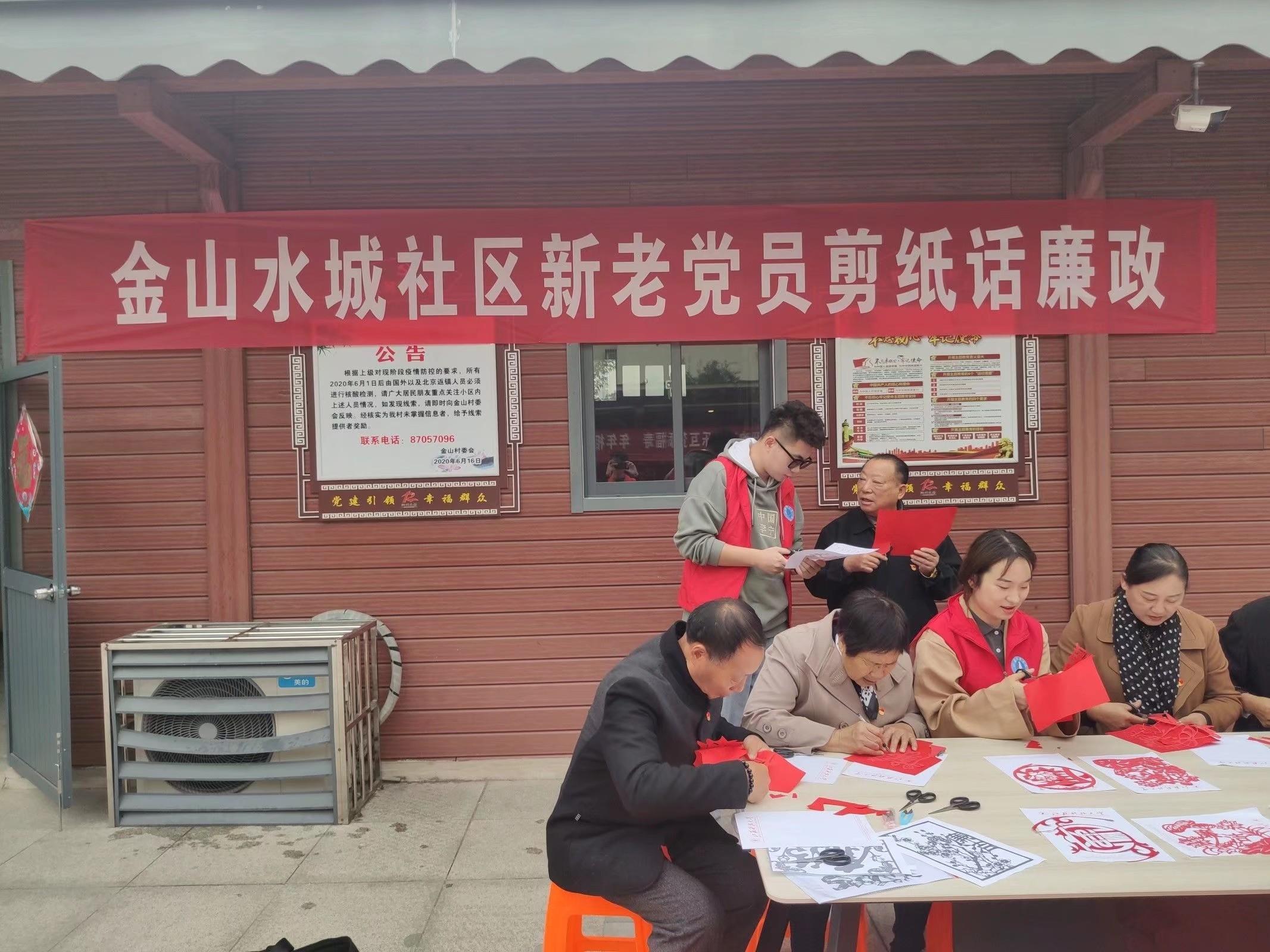 """20201027""""剪纸连'廉'看""""志愿者与社区老党员们一起剪纸.jpg"""