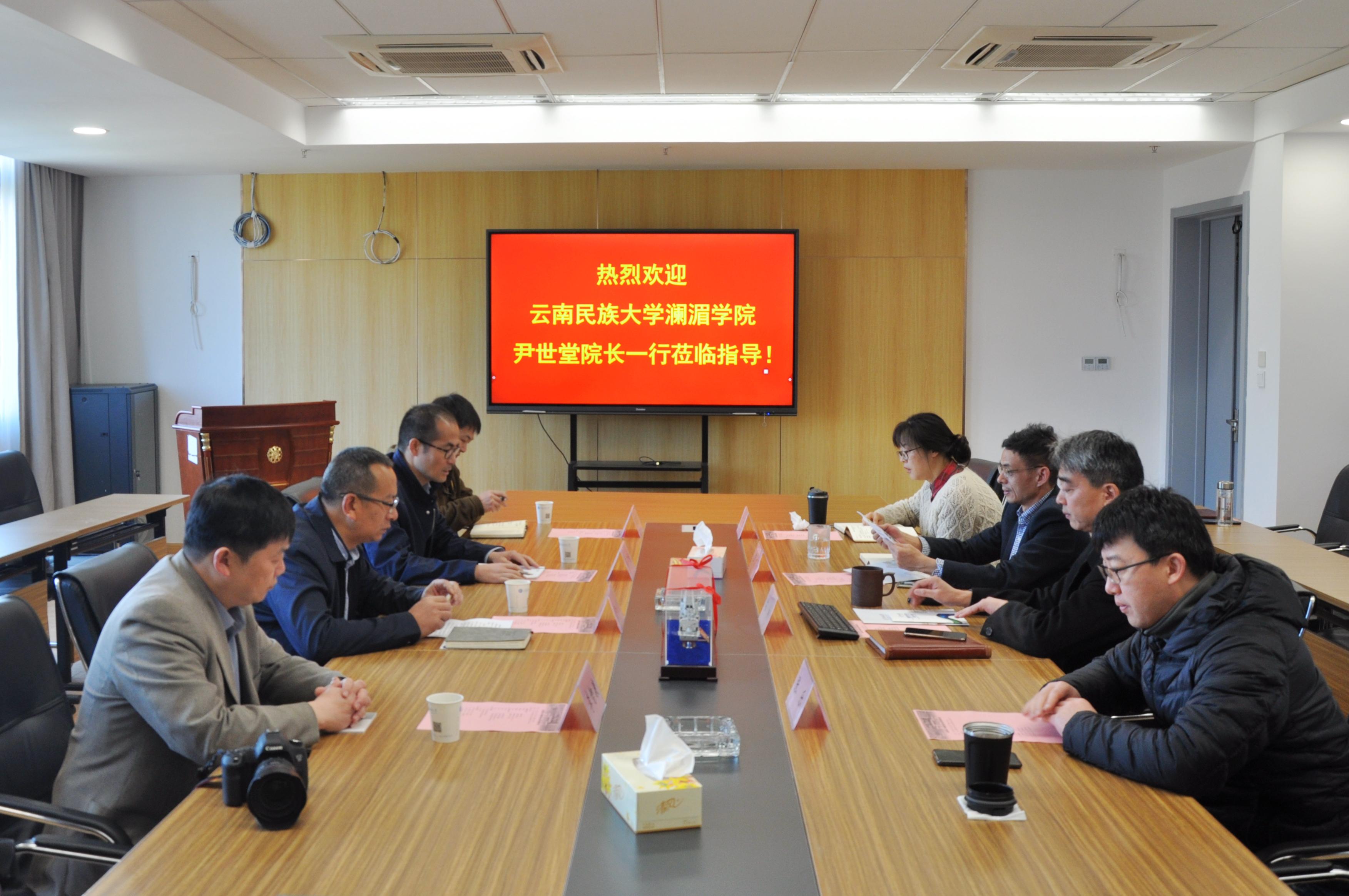 云南民族大学澜湄国际职业学院来访.jpg